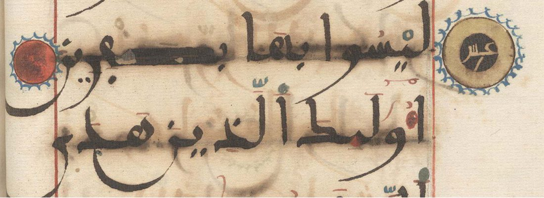 The European Qur'an.